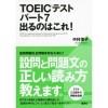 「TOEIC(R) テスト パート7 出るのはこれ!」の感想・レビュー ②
