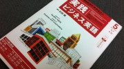 【NHK ラジオ英会話】実践 ビジネス英語 の感想・レビュー ③