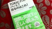 「TOEIC(R) テスト パート7 出るのはこれ!」の感想・レビュー ③