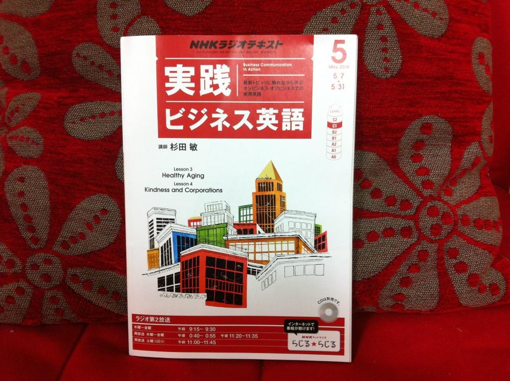 【NHK ラジオ英会話】実践 ビジネス英語 の感想・レビュー ④