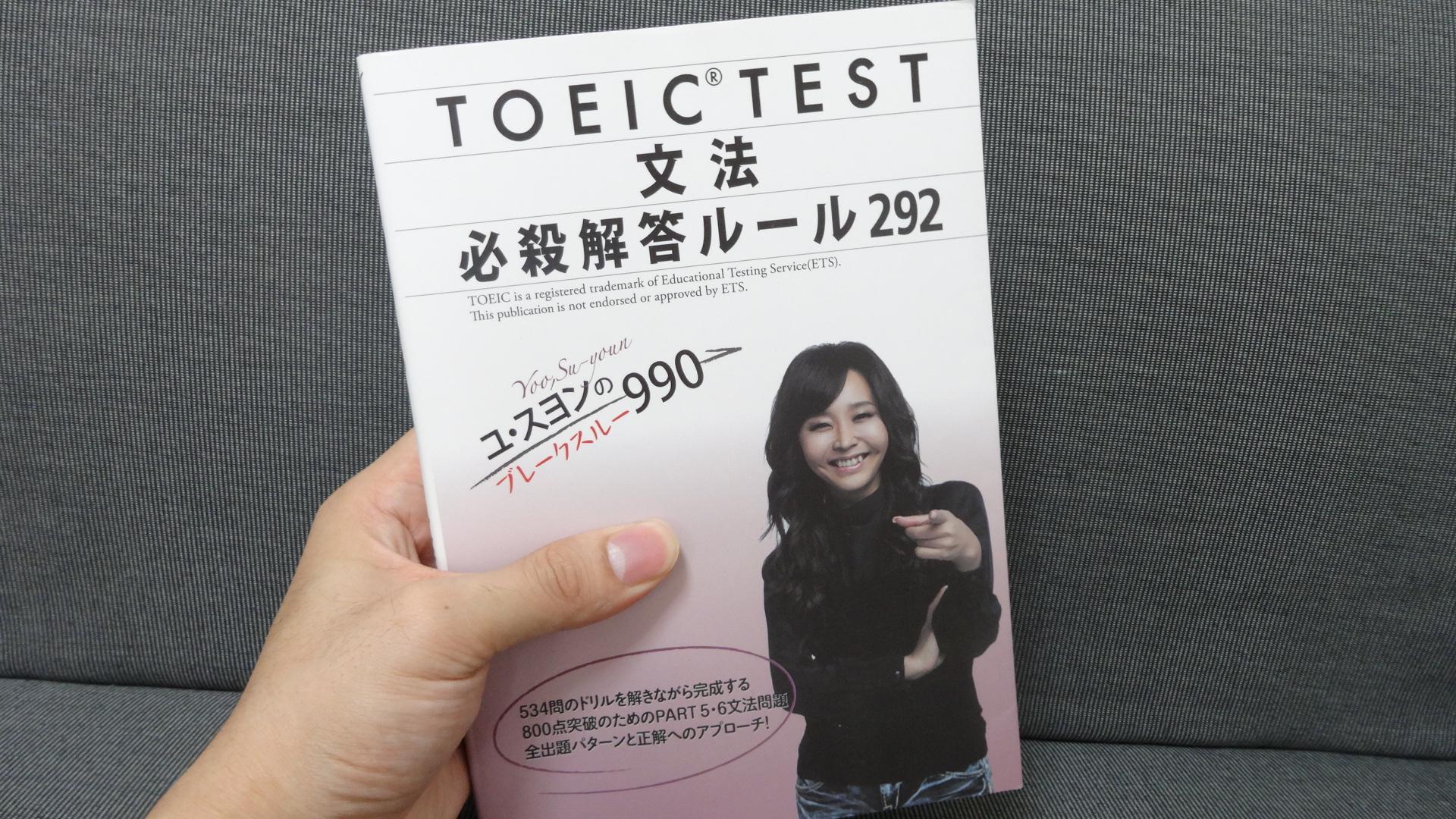 「ユ・スヨンのブレークスルー990 TOEIC® TEST 文法 必殺解答ルール292」の感想・レビュー ②