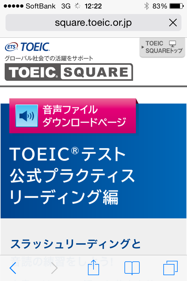「TOEIC®テスト公式プラクティス リーディング編」の感想・レビュー ②