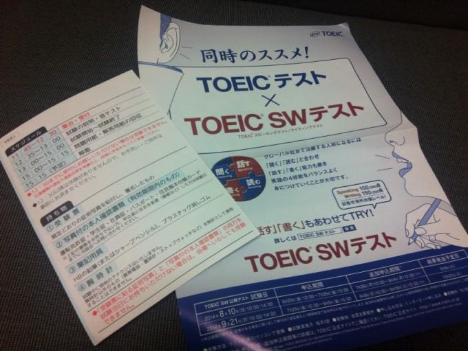第192回 TOEIC (R) 公開テスト 感想
