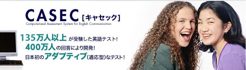 導入企業は1,000社を突破!オンライン英語試験 CASEC (キャセック) とは?