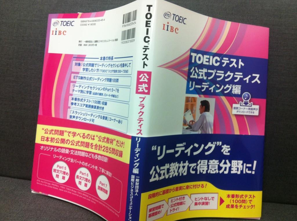 「TOEIC®テスト公式プラクティス リーディング編」の感想・レビュー ③