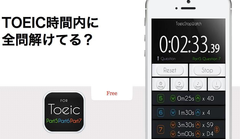スマホアプリ「ToeicStopWatch:ストップウォッチ/タイマー」の感想・レビュー