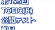 明日は第193回 TOEIC(R) 公開テストです