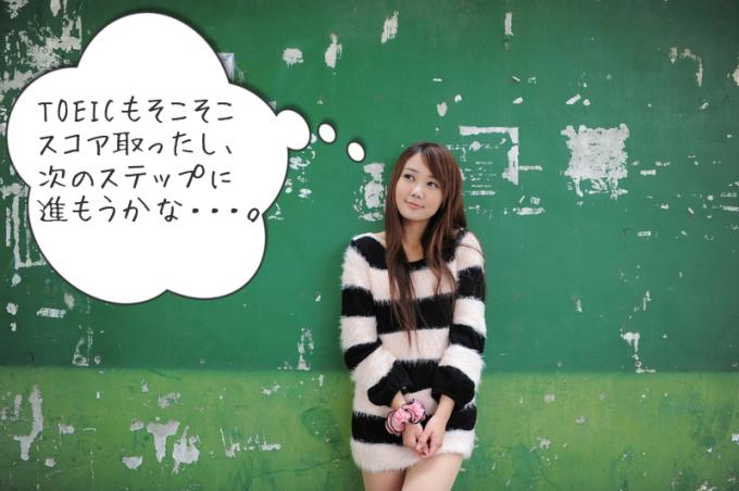 TOEIC(R)を勉強した後、さらに英語力を伸ばす為には何をしたらよいか