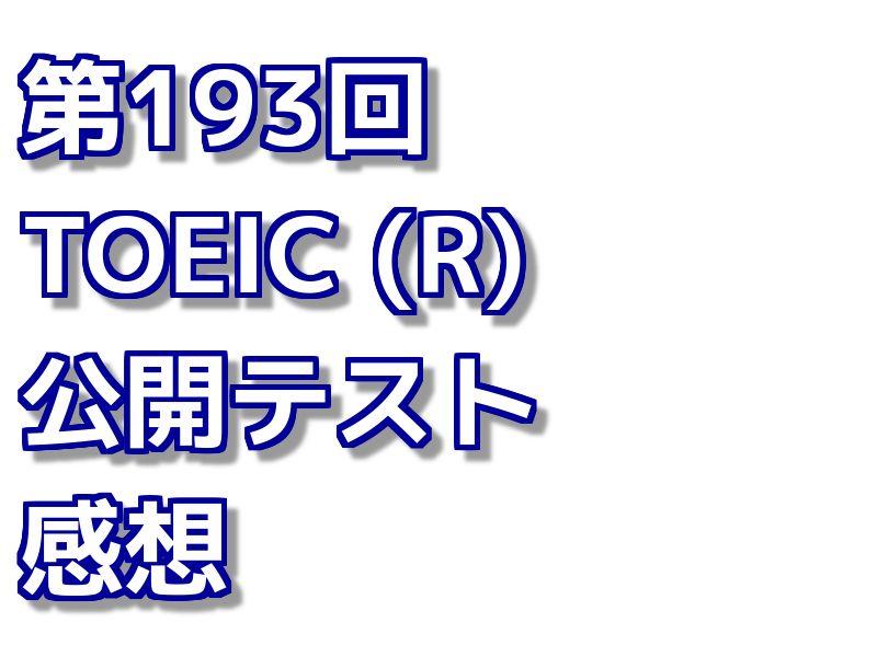 第193回 TOEIC (R) 公開テスト 感想