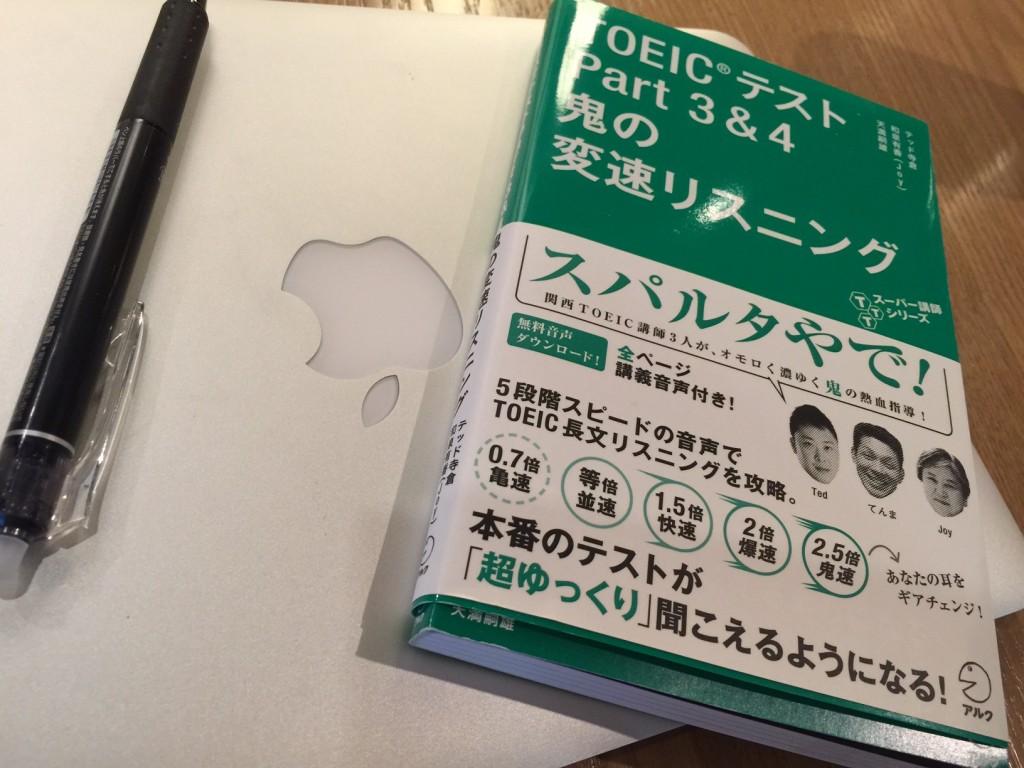 「TOEIC (R) テスト Part 3 & 4 鬼の変速リスニング」の感想・レビュー (1)