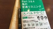 「TOEIC (R) テスト Part 3 & 4 鬼の変速リスニング」の感想・レビュー (2)