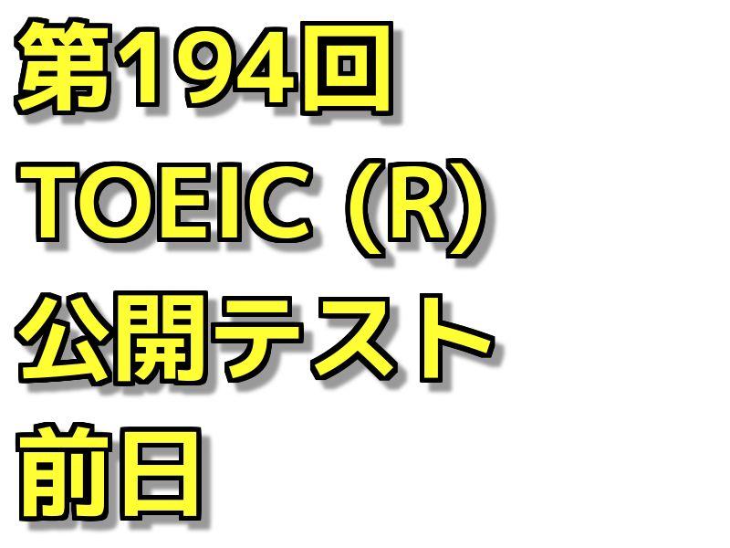 第194回 TOEIC(R) 公開テスト前日