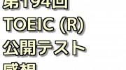 第194回 TOEIC(R) 公開テスト感想