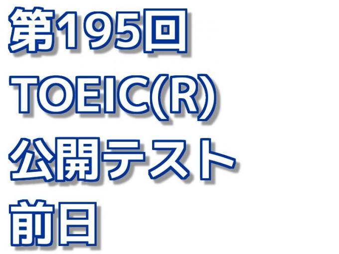 第195回 TOEIC(R) 公開テスト 前日
