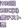 第195回 TOEIC(R) 公開テスト 感想
