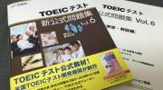 「TOEIC®新公式問題集 Vol.6」の感想・レビュー (1)