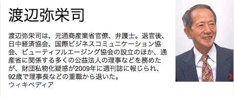 渡辺弥栄司