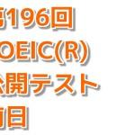第196回 TOEIC(R)公開テスト 前日