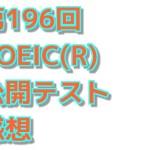 第196回 TOEIC (R) 公開テスト 感想