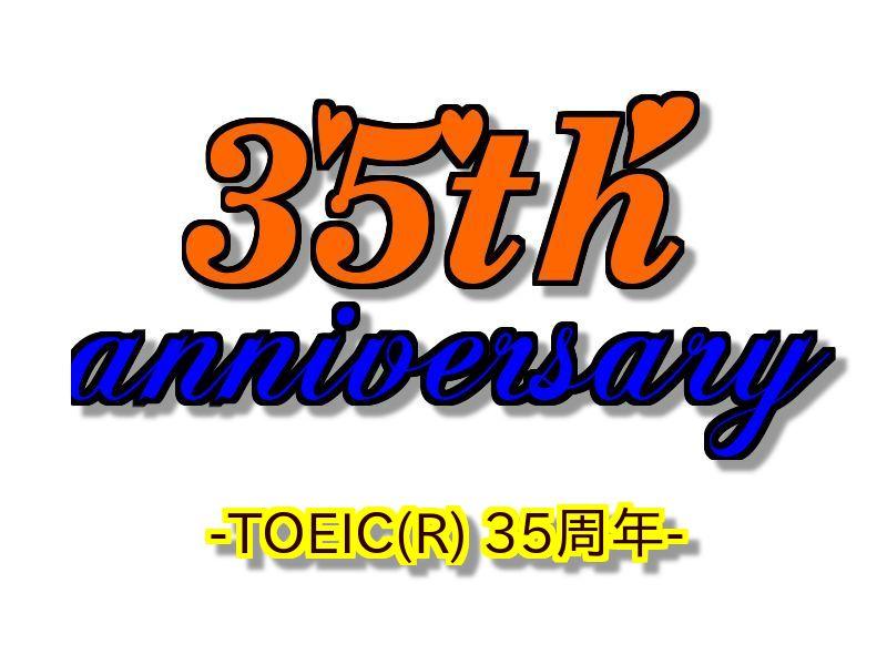 TOEIC (R) 35周年記念 その歩みを振り返る