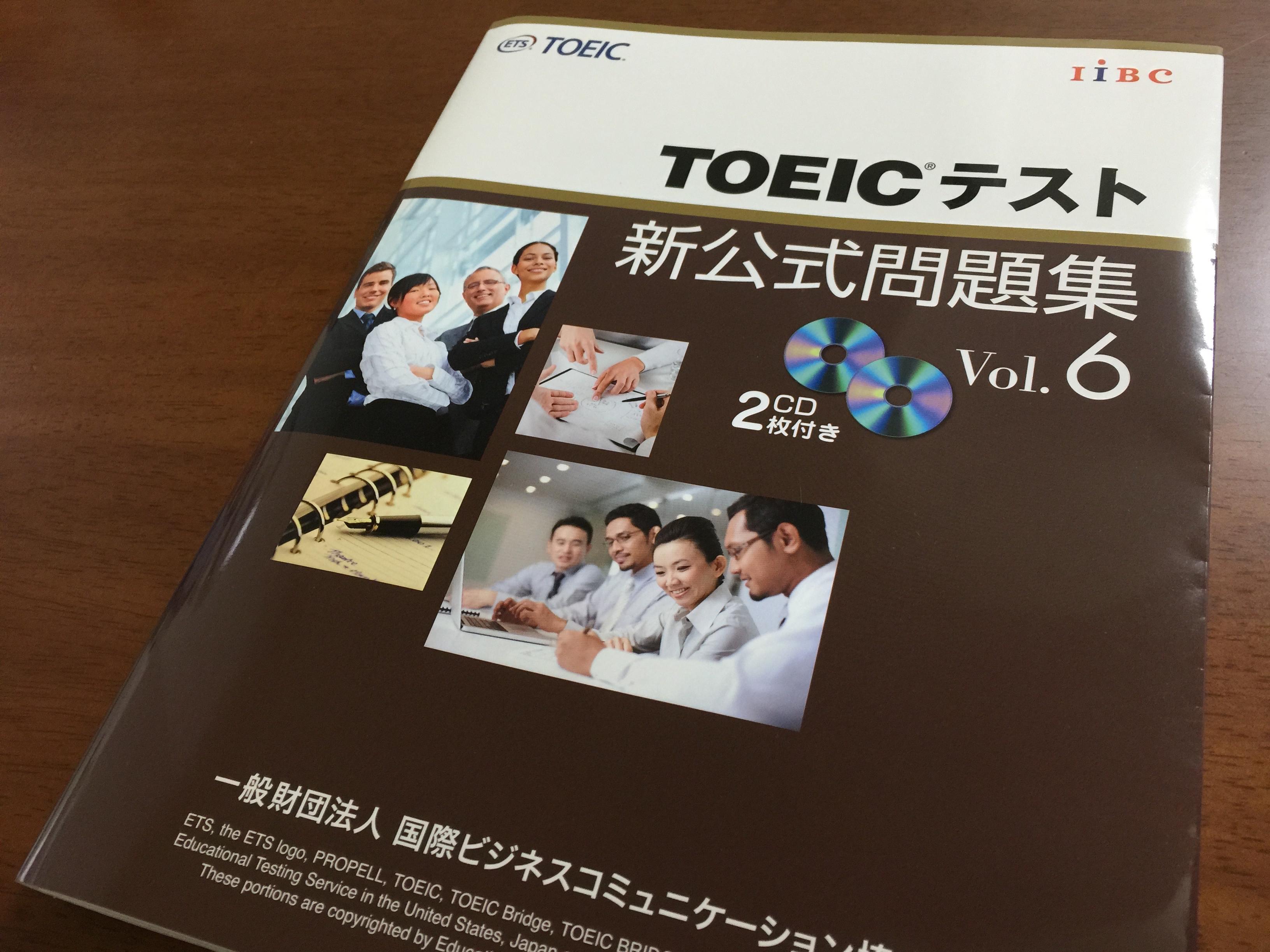 「TOEIC®新公式問題集 Vol.6」の感想・レビュー (2)