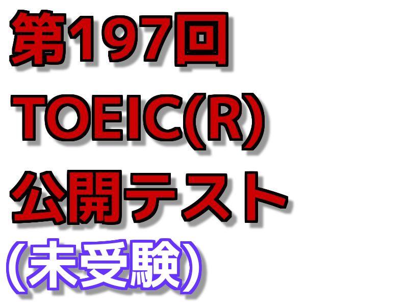 第197回 TOEIC (R) 公開テスト (未受験)