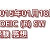 はじめてのTOEIC SW 感想 【2015年01月18日受験】