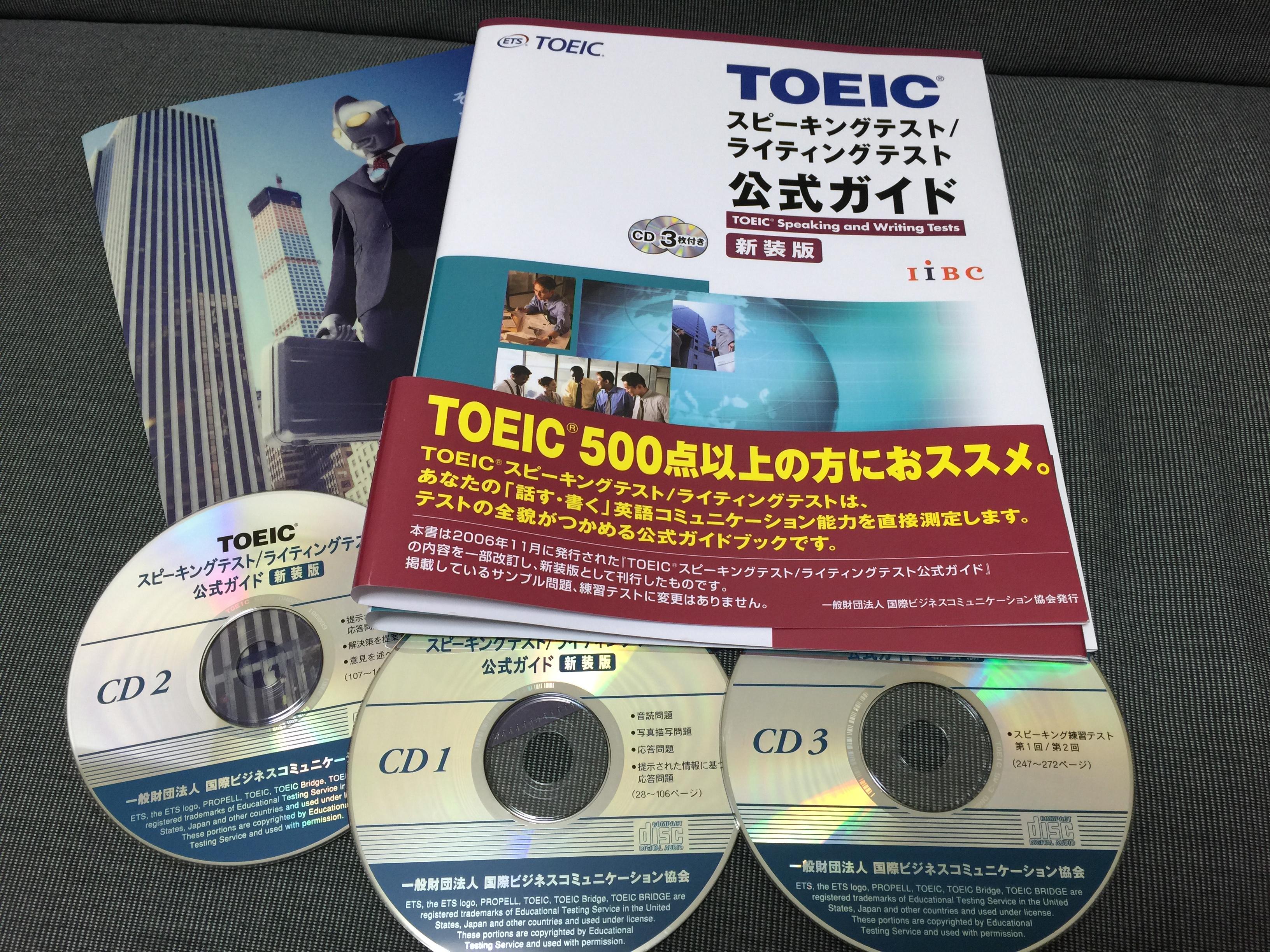 「TOEIC(R) スピーキングテスト/ライティングテスト公式ガイド 新装版」の感想・レビュー①