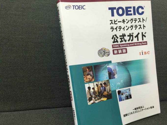「TOEIC(R)スピーキングテスト/ライティングテスト公式ガイド 新装版」の感想・レビュー②