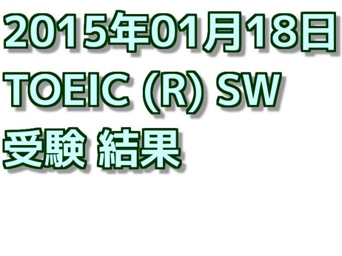 はじめてのTOEIC SW 結果 【2015年01月18日受験】