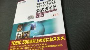 「TOEIC(R)スピーキングテスト/ライティングテスト公式ガイド 新装版」の感想・レビュー③