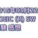 2度目のTOEIC SW 感想 【2015年03月22日受験】
