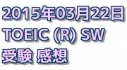 2度目のTOEIC SW 結果 【2015年03月22日受験】