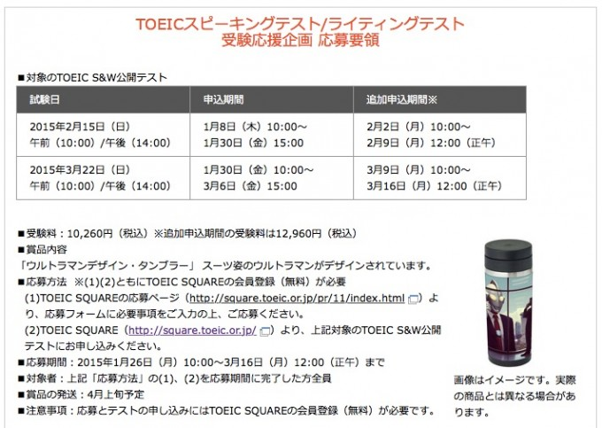 TOEIC S&W スピーキングテスト/ライティングテスト受験者限定 ウルトラマンデザインタンブラー