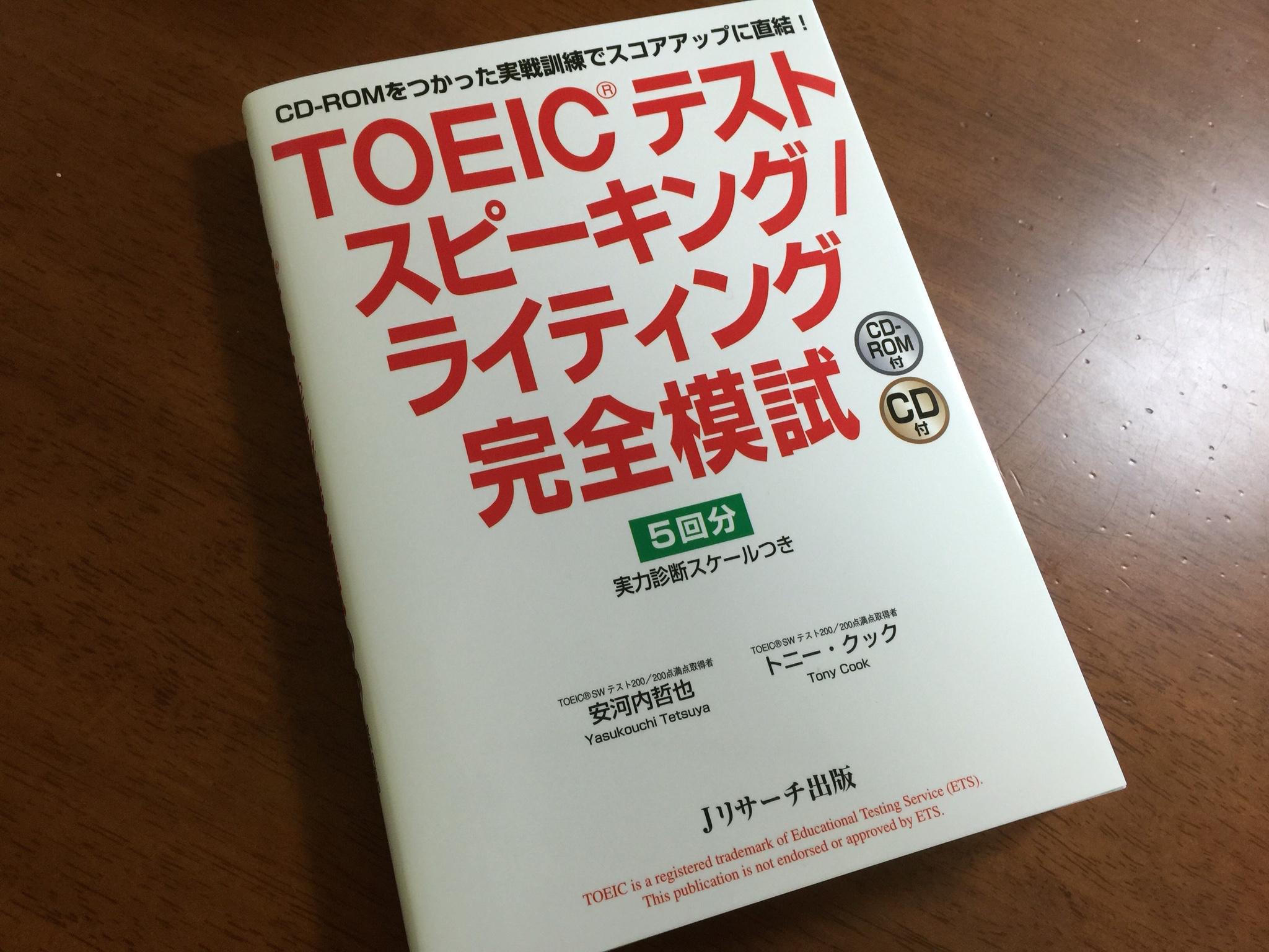 「TOEIC テスト スピーキング/ライティング完全模試」の感想・レビュー①