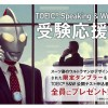 TOEIC S&W スピーキングテスト/ライティングテスト受験者限定 ウルトラマンデザインタンブラー 紹介