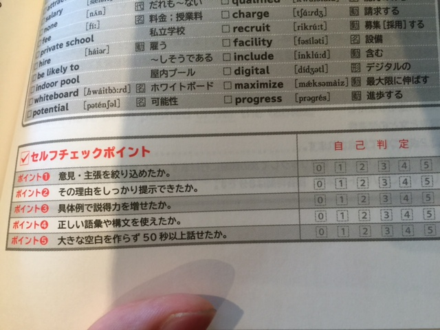 TOEIC テスト スピーキング/ライティング完全模試