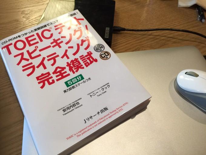 「TOEIC テスト スピーキング/ライティング完全模試」の感想・レビュー③