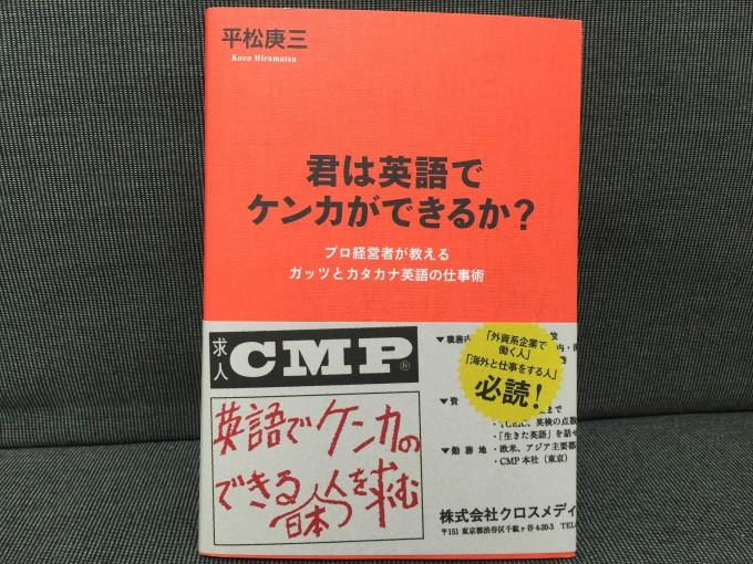 """1,380円で学べる""""英語で仕事をするということ"""""""