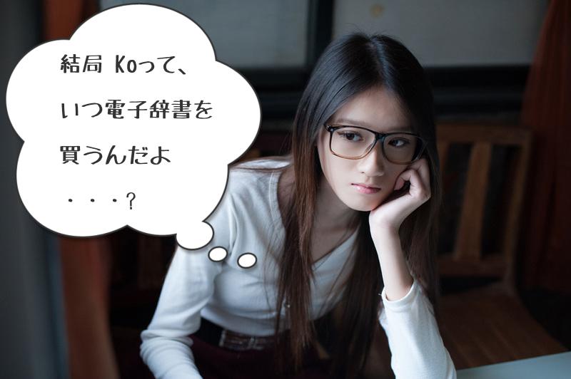 SII? Sharp? Casio? ビジネス・英語用電子辞書の選び方 【徹底比較】 (4)