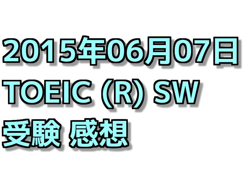 3度目のTOEIC SW 感想【2015年06月07日受験】