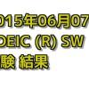 3度目のTOEIC SW 結果【2015年06月07日受験】