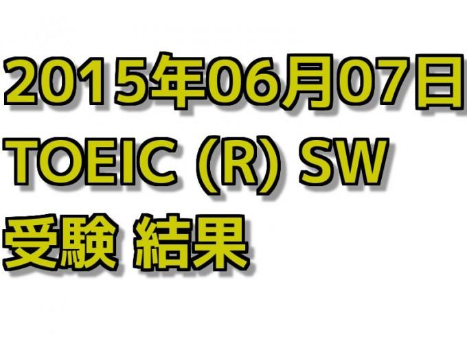 3度目のTOEIC SW 結果【2015年06月05日受験】