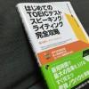 「はじめてのTOEICテスト スピーキング/ライティング完全攻略」の感想・レビュー①