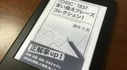 「TOEIC(R)TEST 言い換えフレーズコレクション!」の感想・レビュー【Kindle x TOEIC】