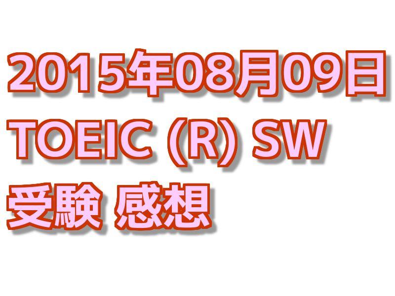4度目のTOEIC SW 感想【2015年08月09日受験】