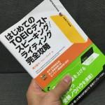 「はじめてのTOEICテスト スピーキング/ライティング完全攻略」の感想・レビュー②