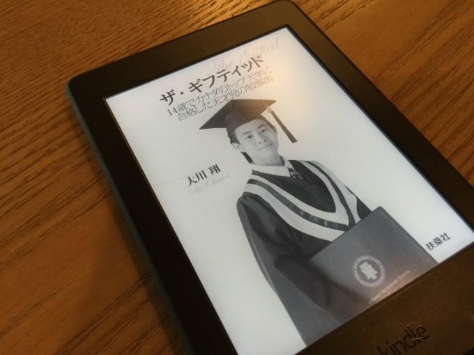 「ザ・ギフティッド」から学ぶTOEIC・英語学習法
