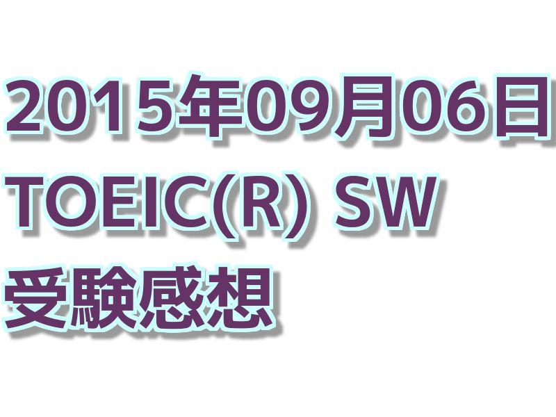 5度目のTOEIC SW 感想【2015年09月06日受験】