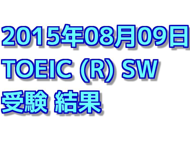 4度目のTOEIC SW 結果【2015年08月09日受験】